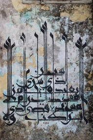 ... and poetic Arabic calligraphy.