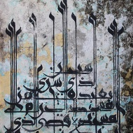 ... and poetic Arabic calligraphy.